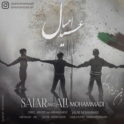 سالار و علی محمدی - عید امسال