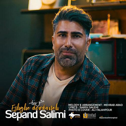 سپند سلیمی - عشق دردانه