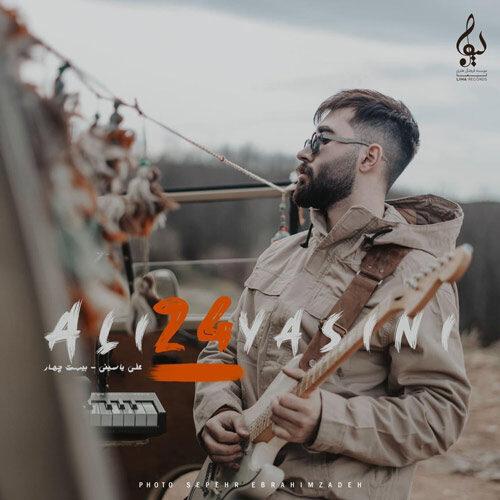 علی یاسینی - منو برگردون