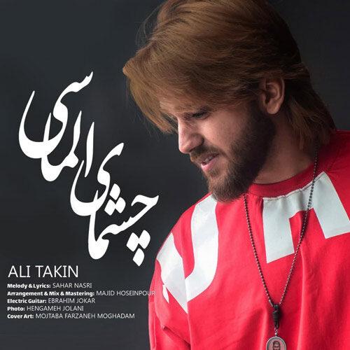 علی تکین - چشمای الماسی