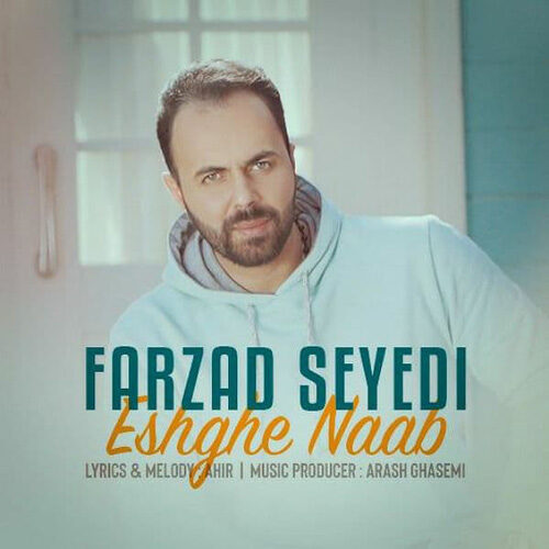 فرزاد سیدی - عشق ناب