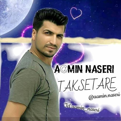 آمین ناصری - تکستاره