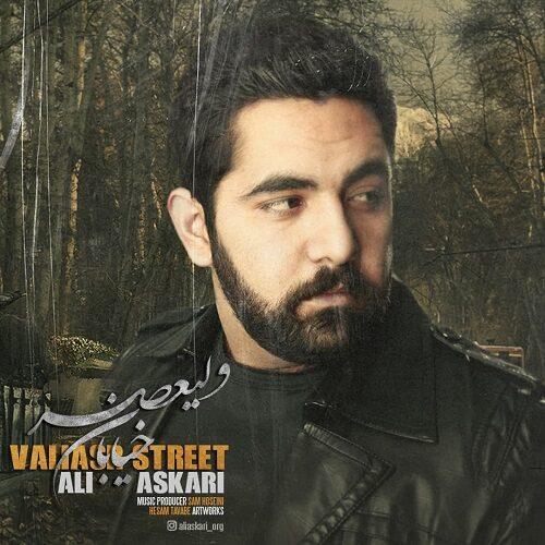 علی عسکری - خیابان ولیعصر