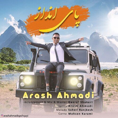 آرش احمدی - پای انداز