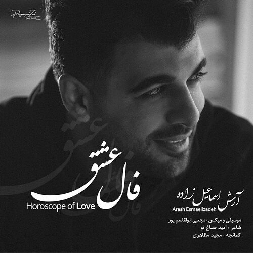 آرش اسماعیل زاده - فالِ عشق