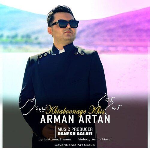 آرمان آرتان - خیابونای خیس