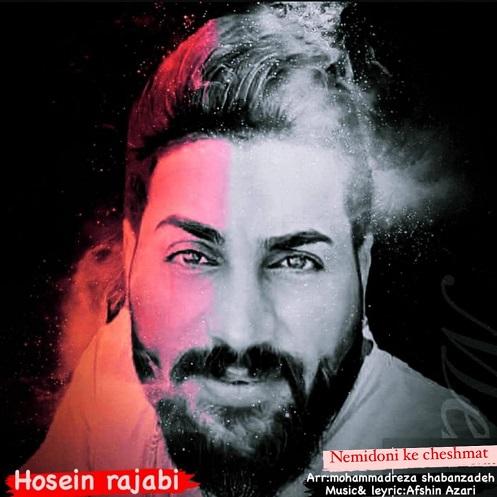 حسین رجبی - نمیدونی که چشمات