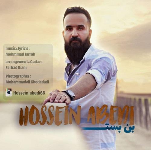 حسین عابدی - بن بست