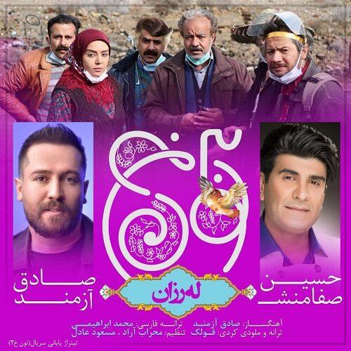 حسین صفامنش و صادق آزمند - رزان (لرزان لرزان)