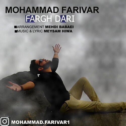 محمد فریور - فرق داری