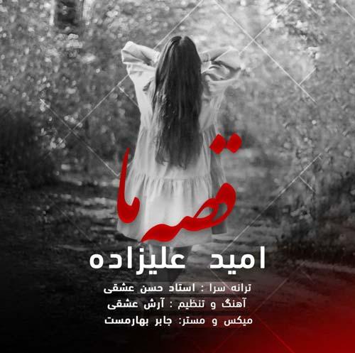 امید علیزاده - قصه ما