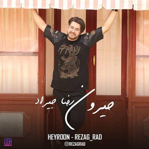 رضا جیراد - حیرون