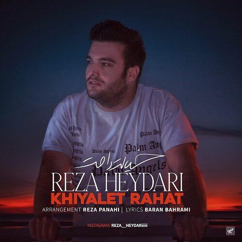 رضا حیدری - خیالت راحت