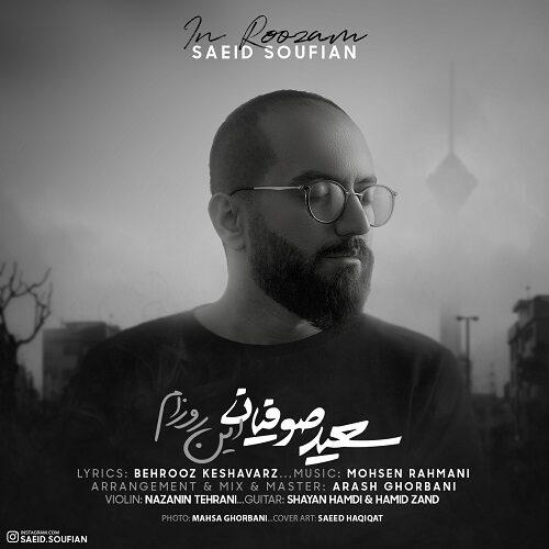 سعید صوفیان - این روزام
