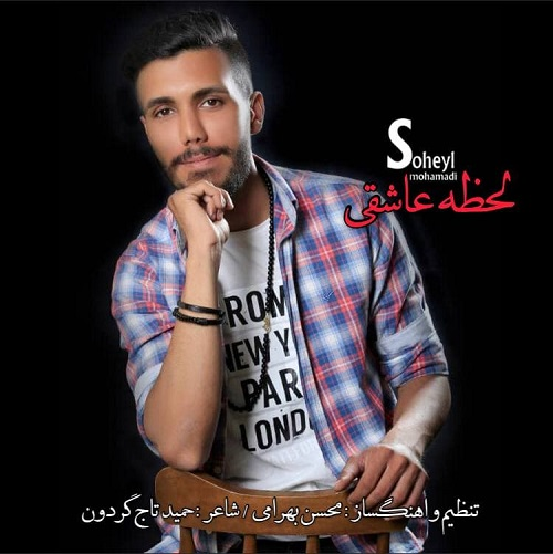 سهیل محمدی - لحظه عاشقی