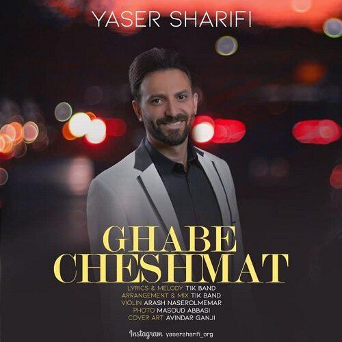 یاسر شریفی - قاب چشمات