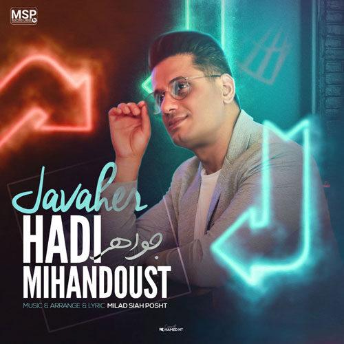 هادی میهن دوست - جواهر