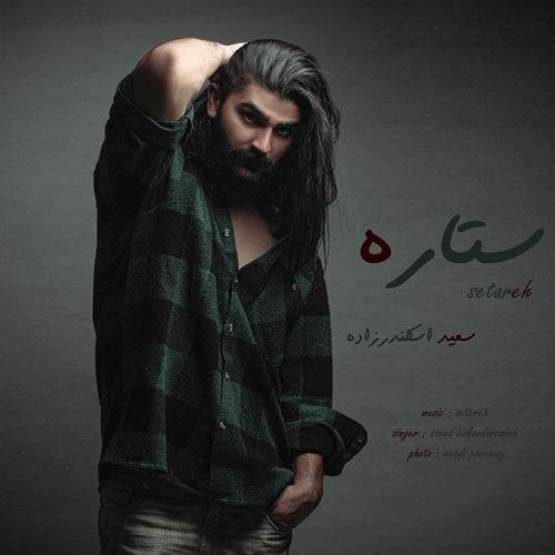 سعید اسکندرزاده - ستاره