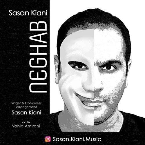 ساسان کیانی - نقاب