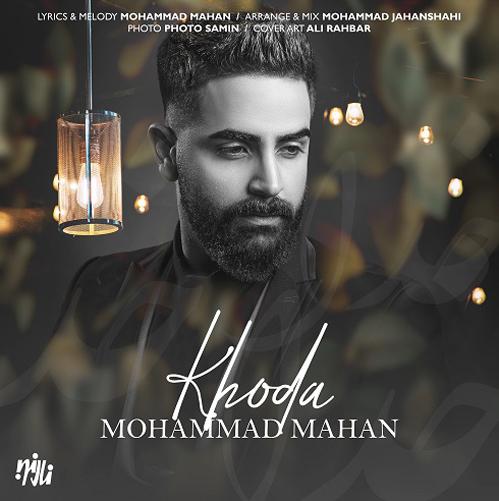 محمد ماهان - خدا