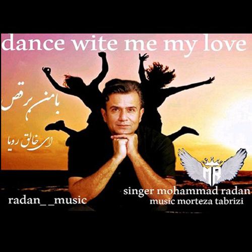محمد رادان - با من برقص