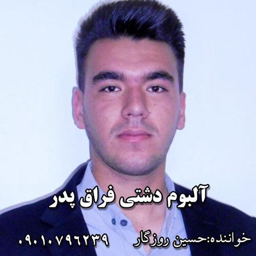 حسین روزگار - فراق پدر