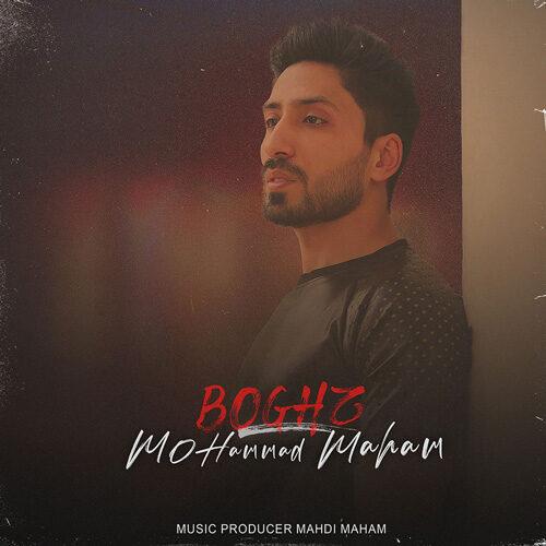 محمد مهام - بغض