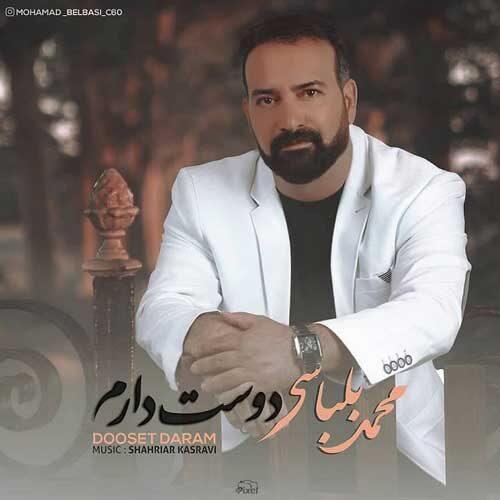 محمد بلباسی - دوست دارم