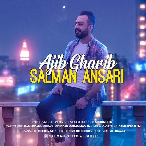 سلمان انصاری - عجیب غریب