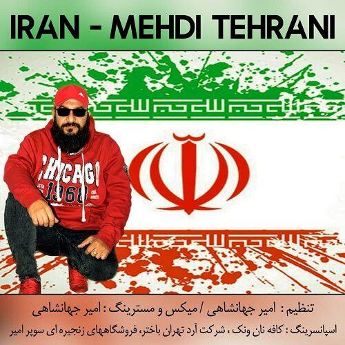 مهدی تهرانی - ایران