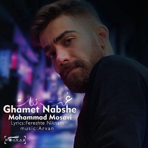 محمد موسوی - غمت نباشه