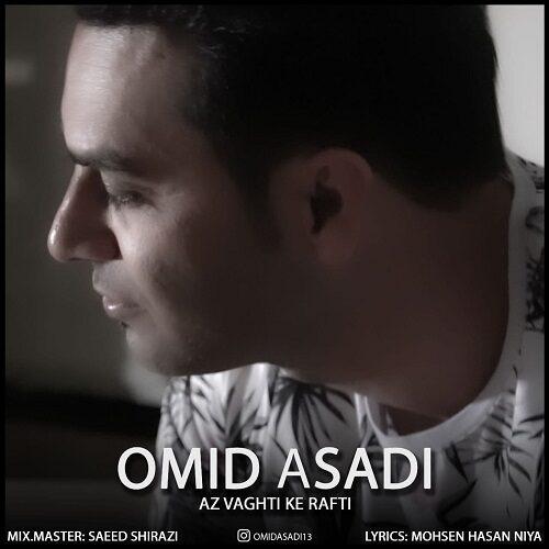امید اسدی - از وقتی که رفتی