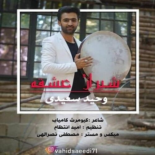 وحید سعیدی - شیرازُ عشقه