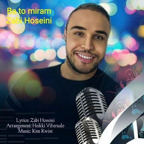 ذبی حسینی - با تو میرم