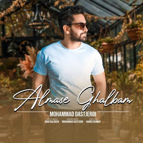 محمد دستجردی - الماس قلبم