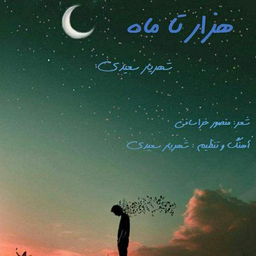 شهریار سعیدی - هزار تا ماه