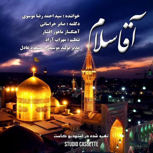 سید احمدرضا موسوی و صابر خراسانی - آقا سلام