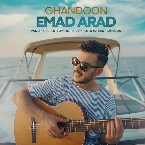 عماد آراد - قندون