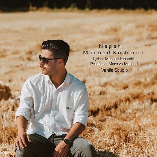 مسعود کشمیری - نگاه