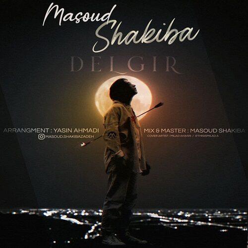 مسعود شکیبا - دلگیر