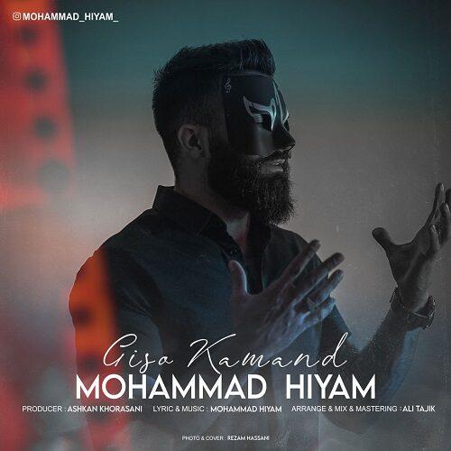 محمد هیام - گیسو کمند