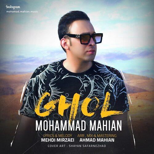 محمد ماهیان - قول