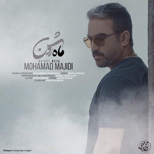 محمد مجیدی - ماه روشن