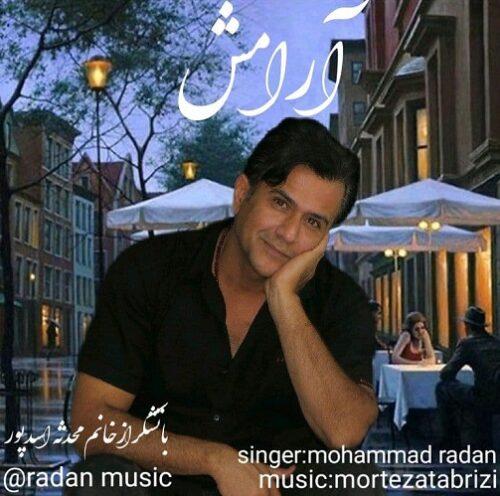 محمد رادان - آرامش