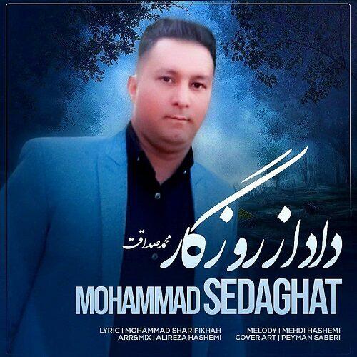 محمد صداقت - داد از روزگار