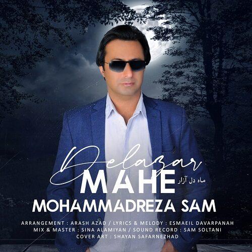 محمدرضا سام - ماه دل آزار