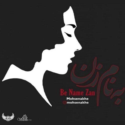 محسن آخه - به نام زن