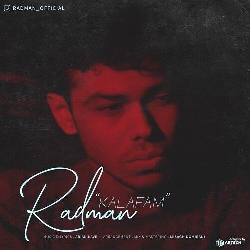 رادمان - کلافم