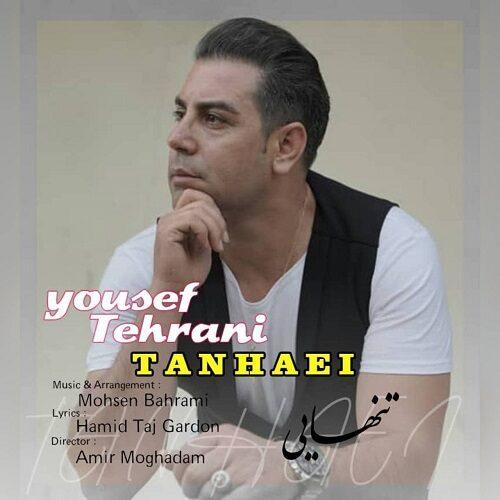 یوسف تهرانی - تنهایی