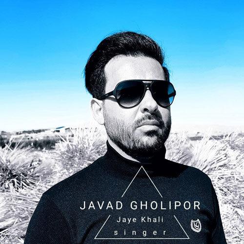 جواد قلیپور - جای خالی